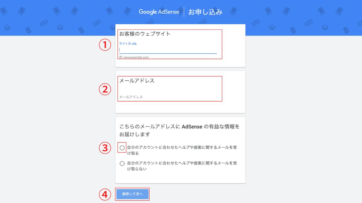 Googleアドセンス手順2