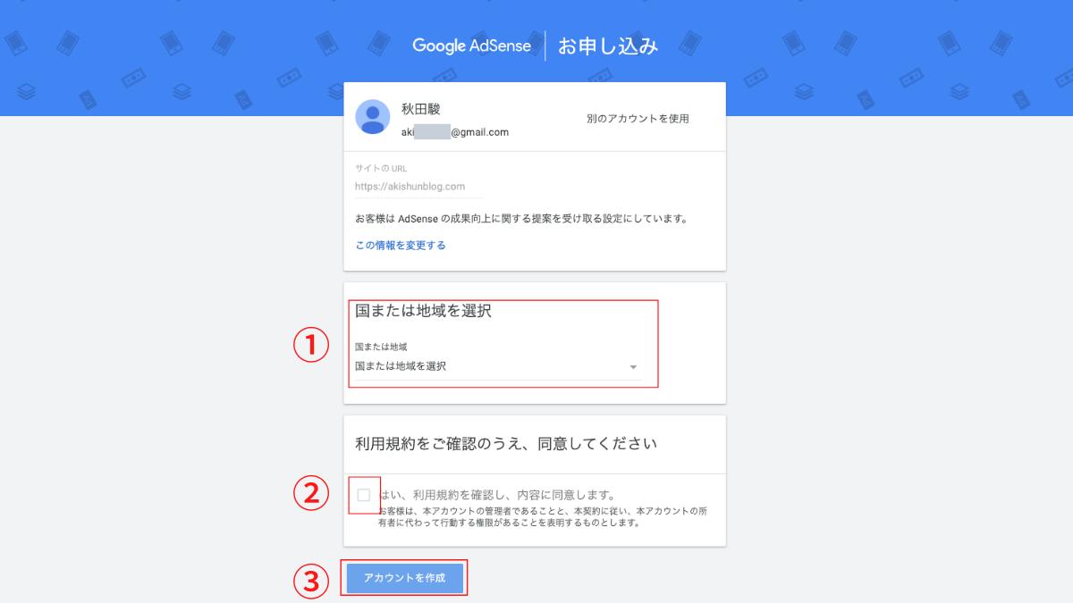 Googleアドセンス手順3