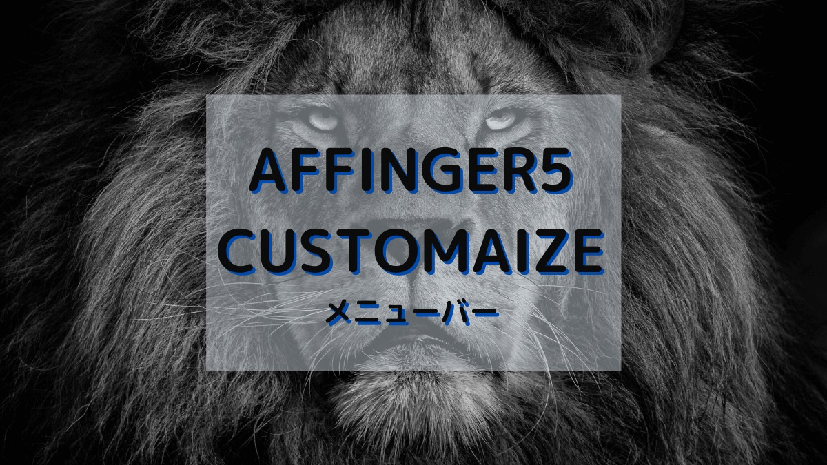 affinger-menu-bar