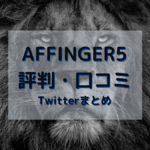 affinger-reputation
