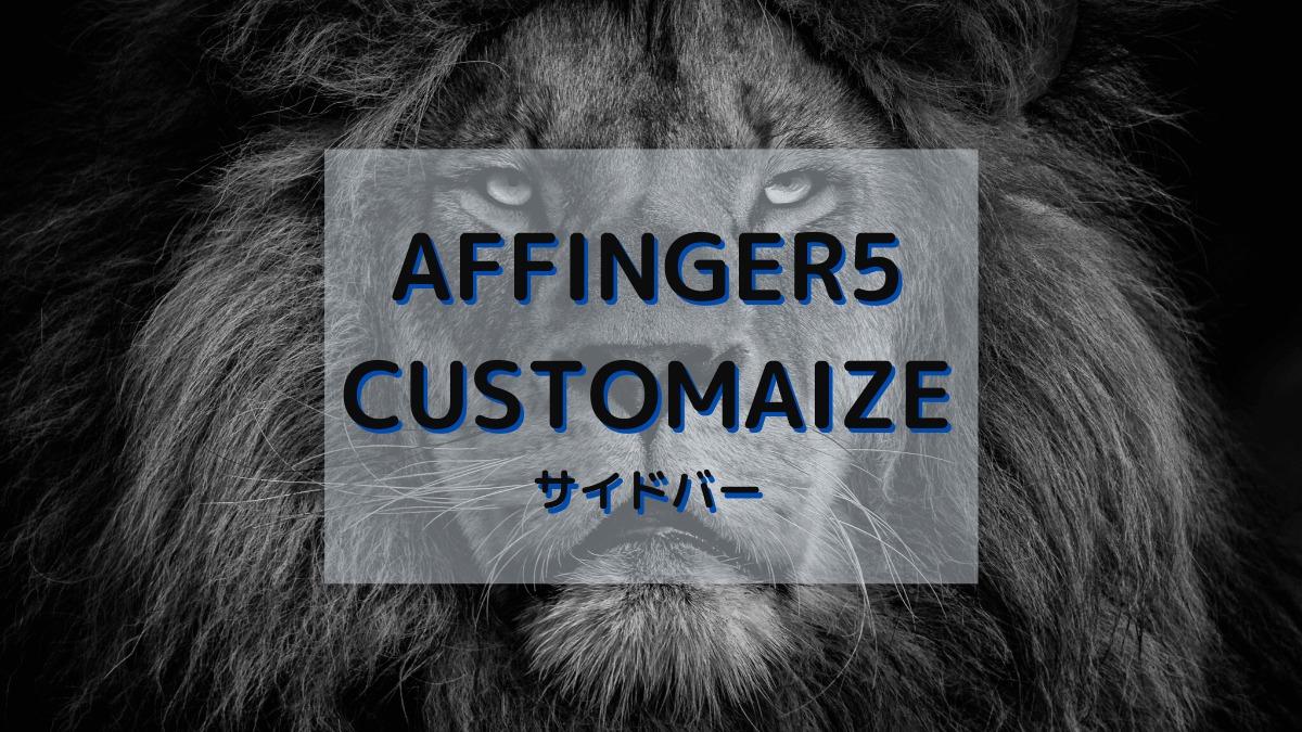 affinger-side-bar