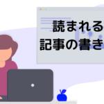article-writingアイキャッチ