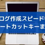 blog-shortcut-key
