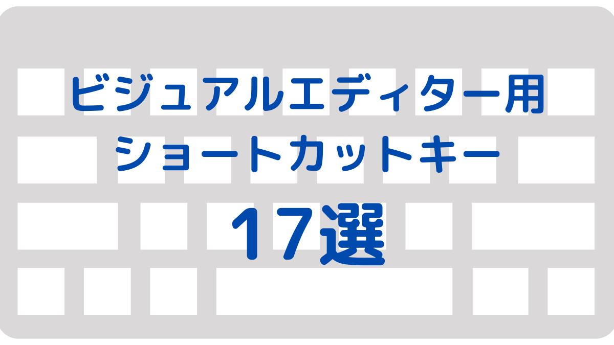ビジュアルエディタ用ショートカットキー17選