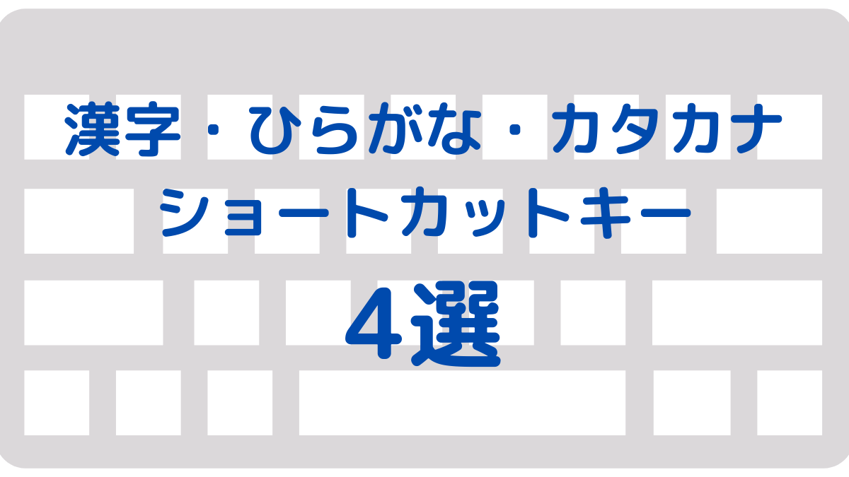 漢字・ひらがな・カタカナ用ショートカットキー4選