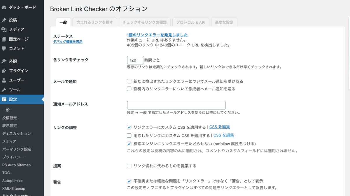 broken-link-checker一般