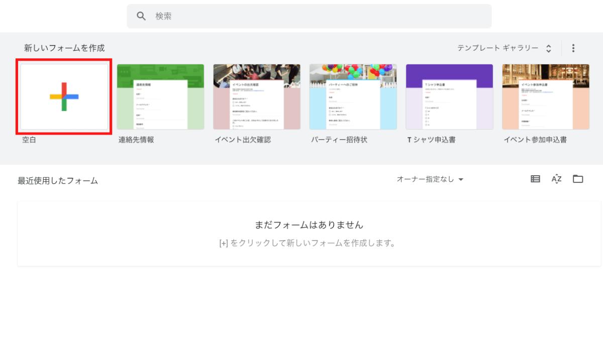 Googleフォーム選択