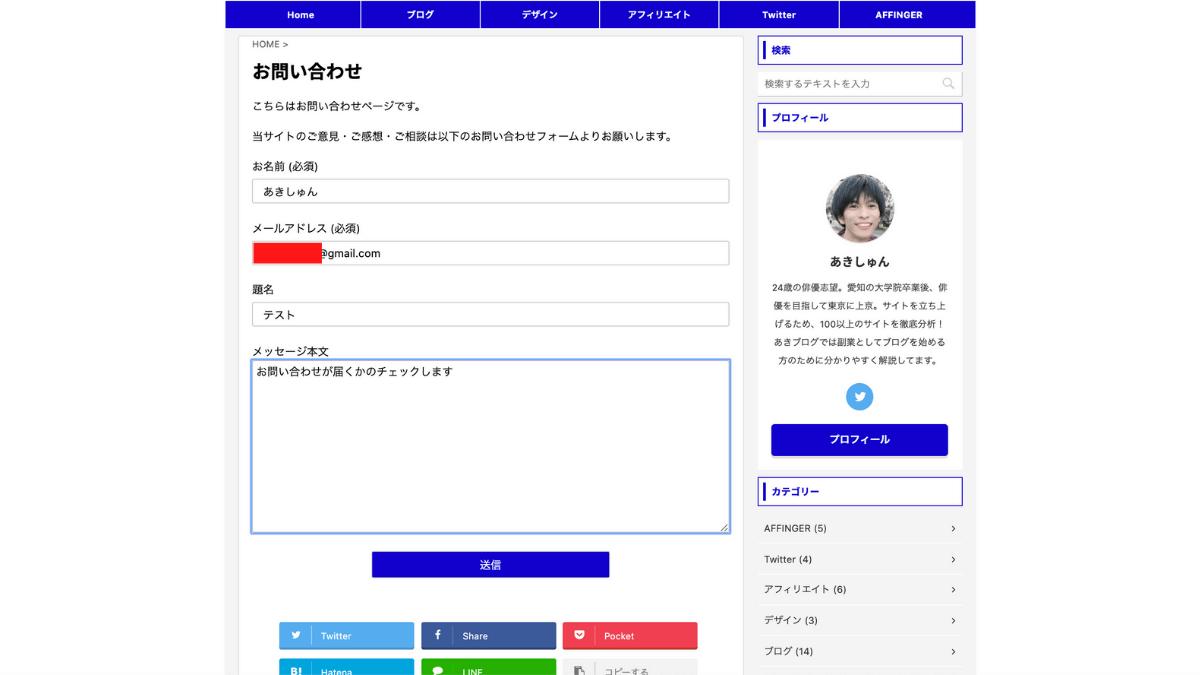 contact-form7テスト