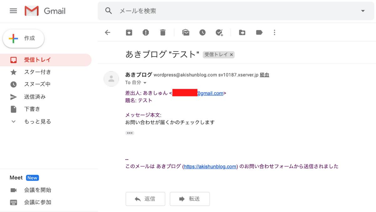 contact-form7通知