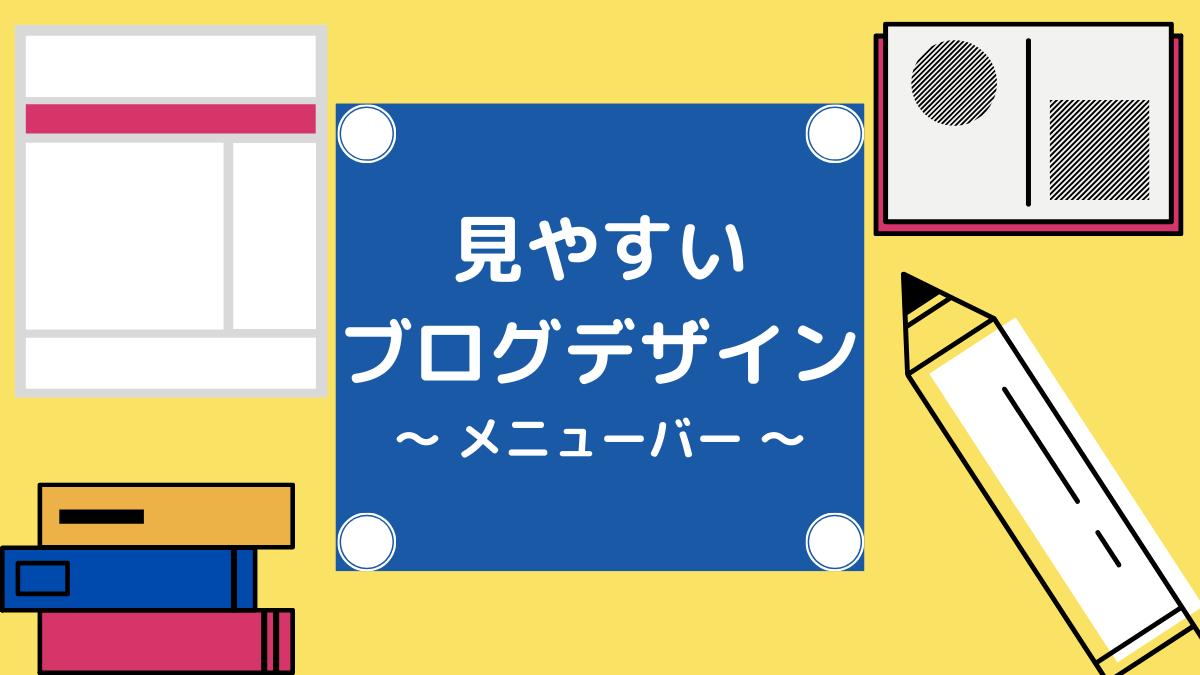 blog-design-menu