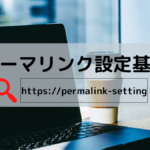 permalink-settingアイキャッチ