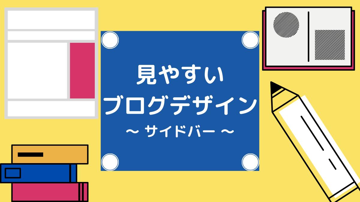 blog-design-side