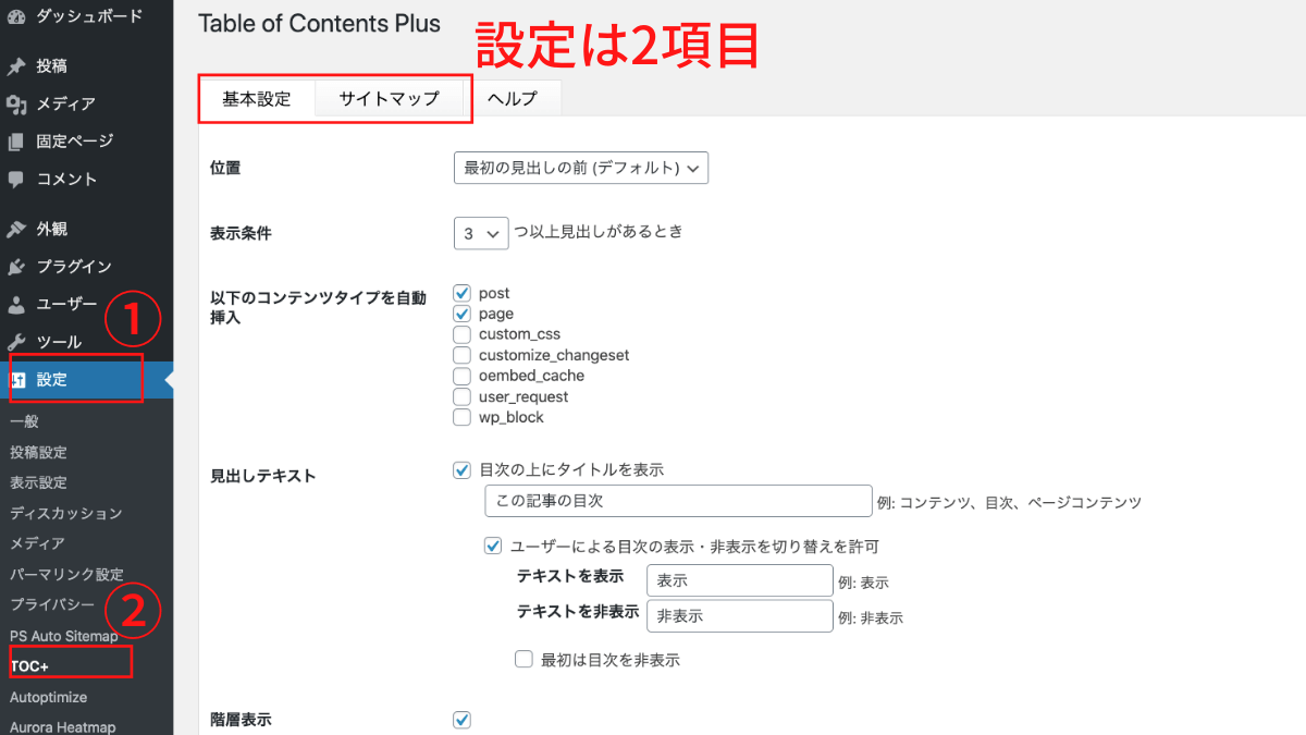 table-of-contents設定