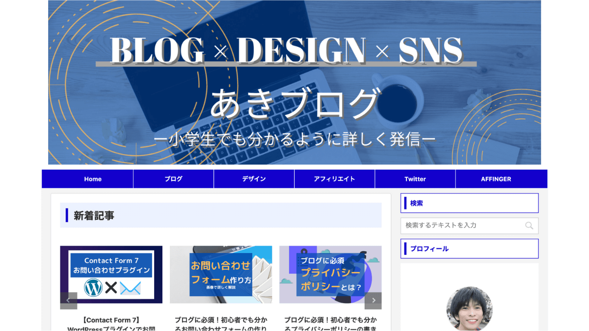 あきブログトップページデザイン
