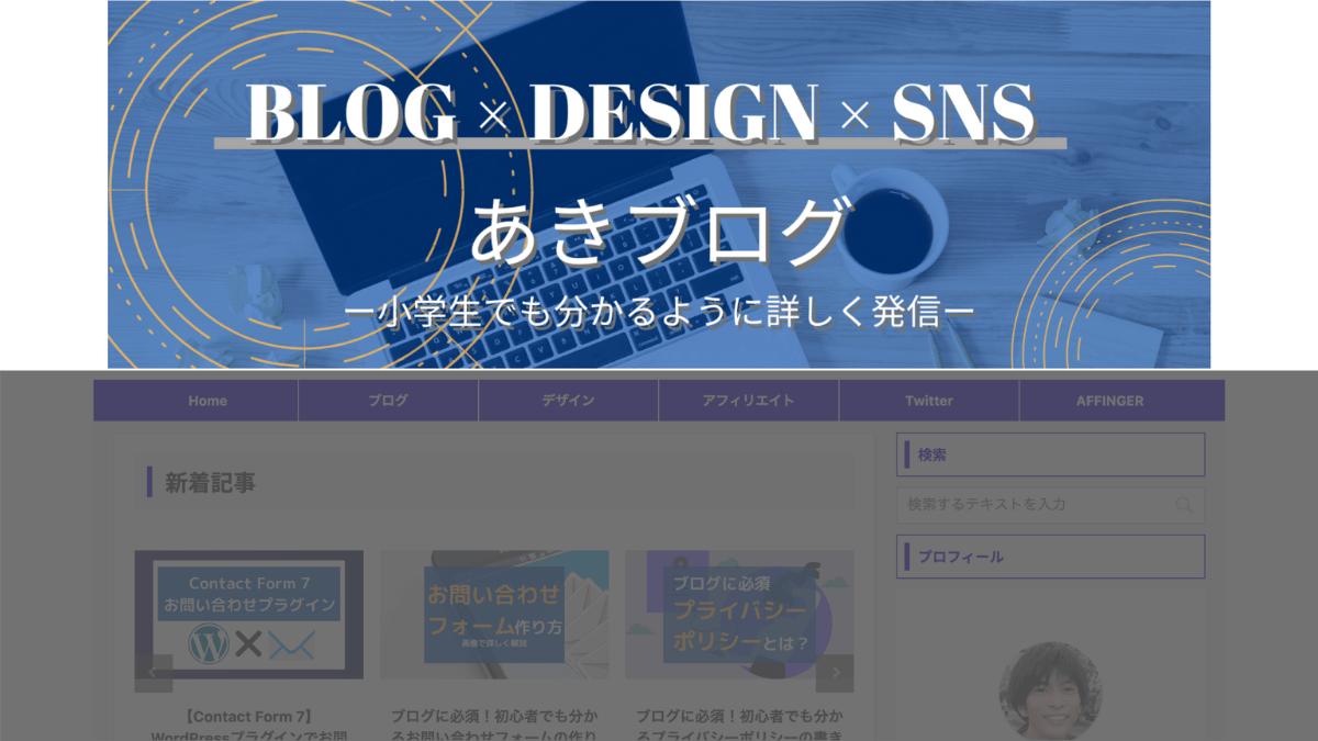 あきブログトップページデザイン1