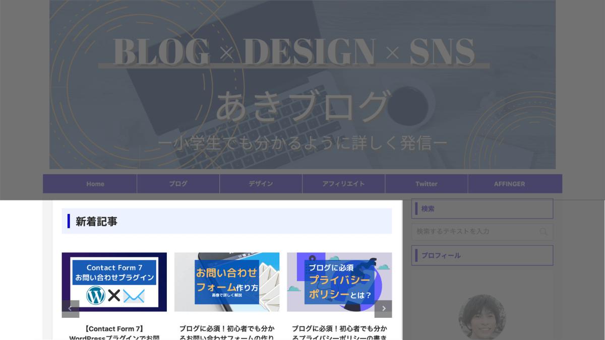 あきブログトップページデザイン2