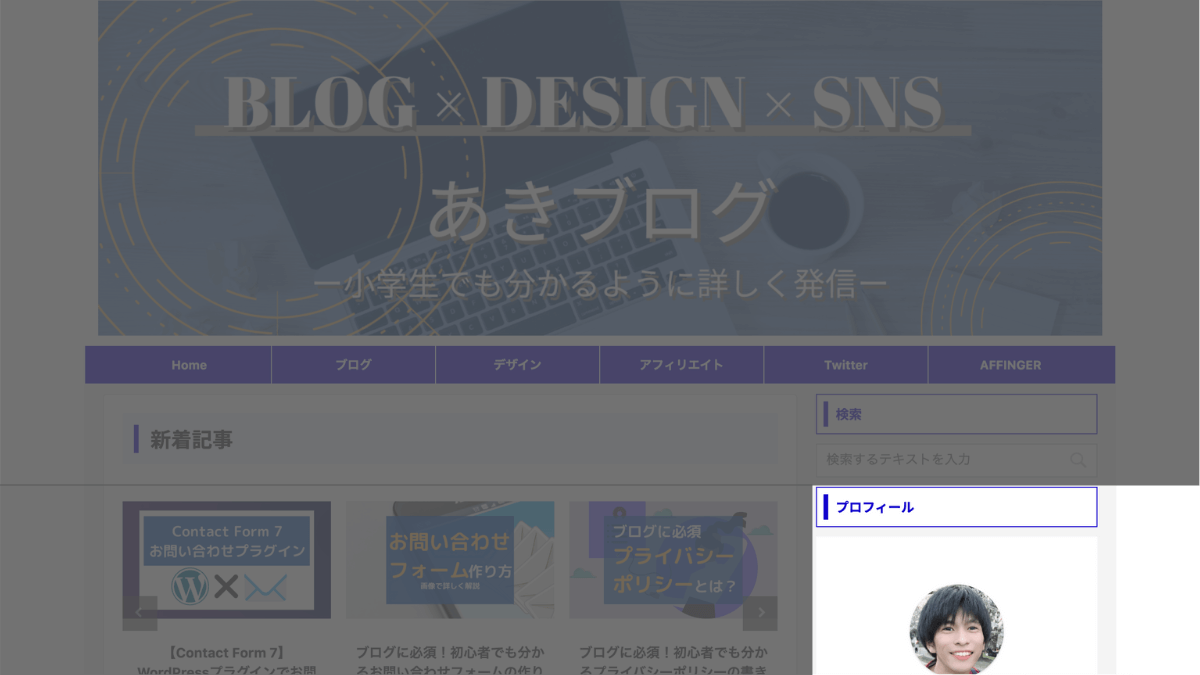 あきブログトップページデザイン3