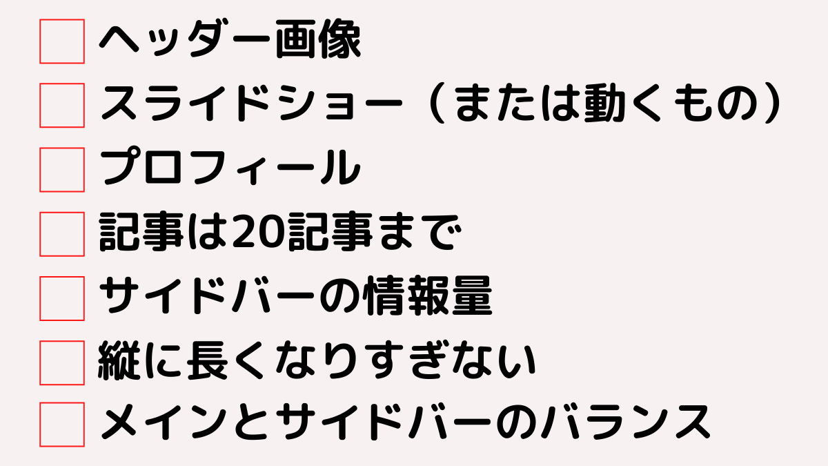 トップページチェック表