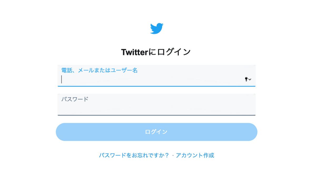 Twitterアナリティクスログイン2