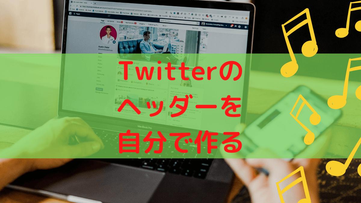 twitter-header