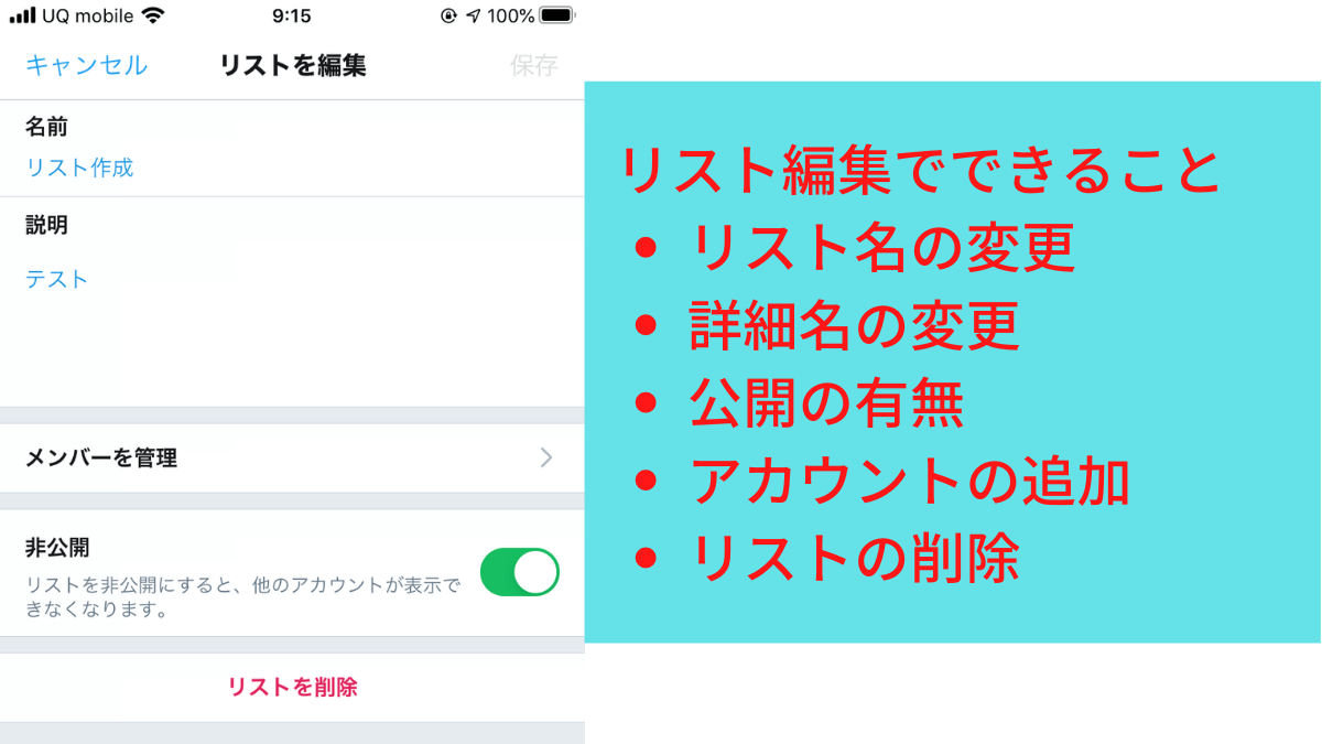 PCリスト編集