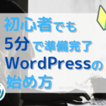 wordpress-bigin