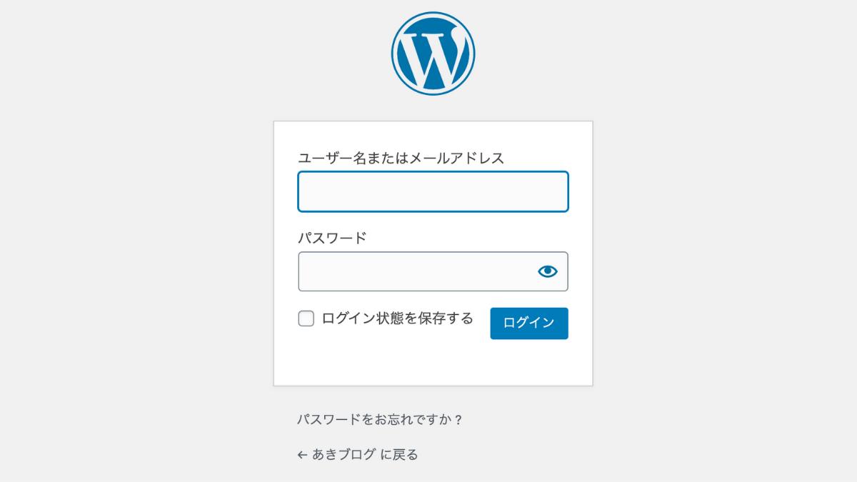 WordPressサインイン