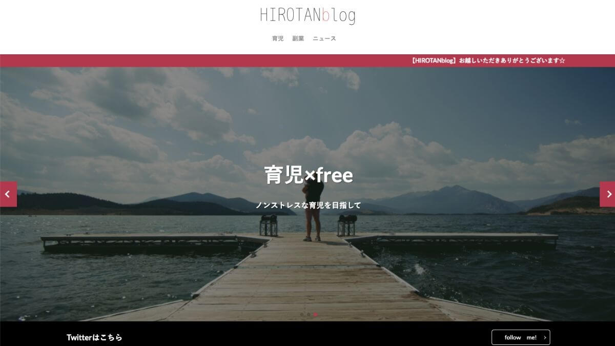 HIROTANblog