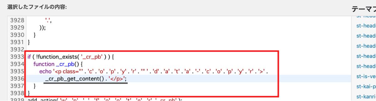 CSS該当コード
