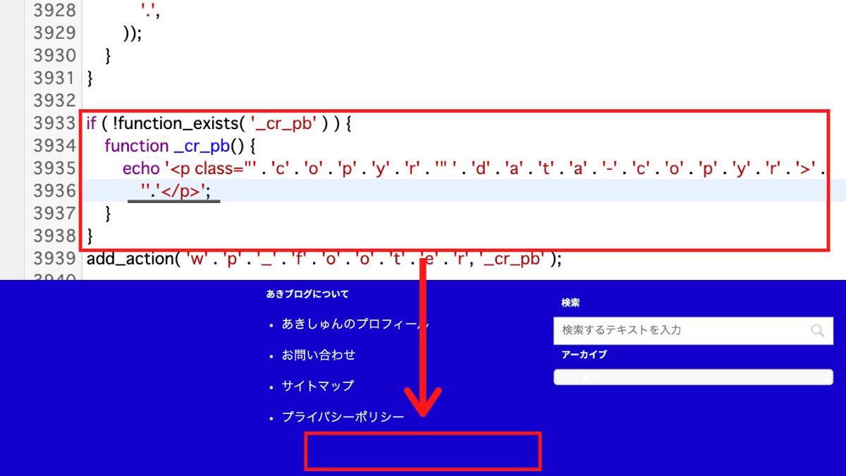 コピーライトCSS編集例2