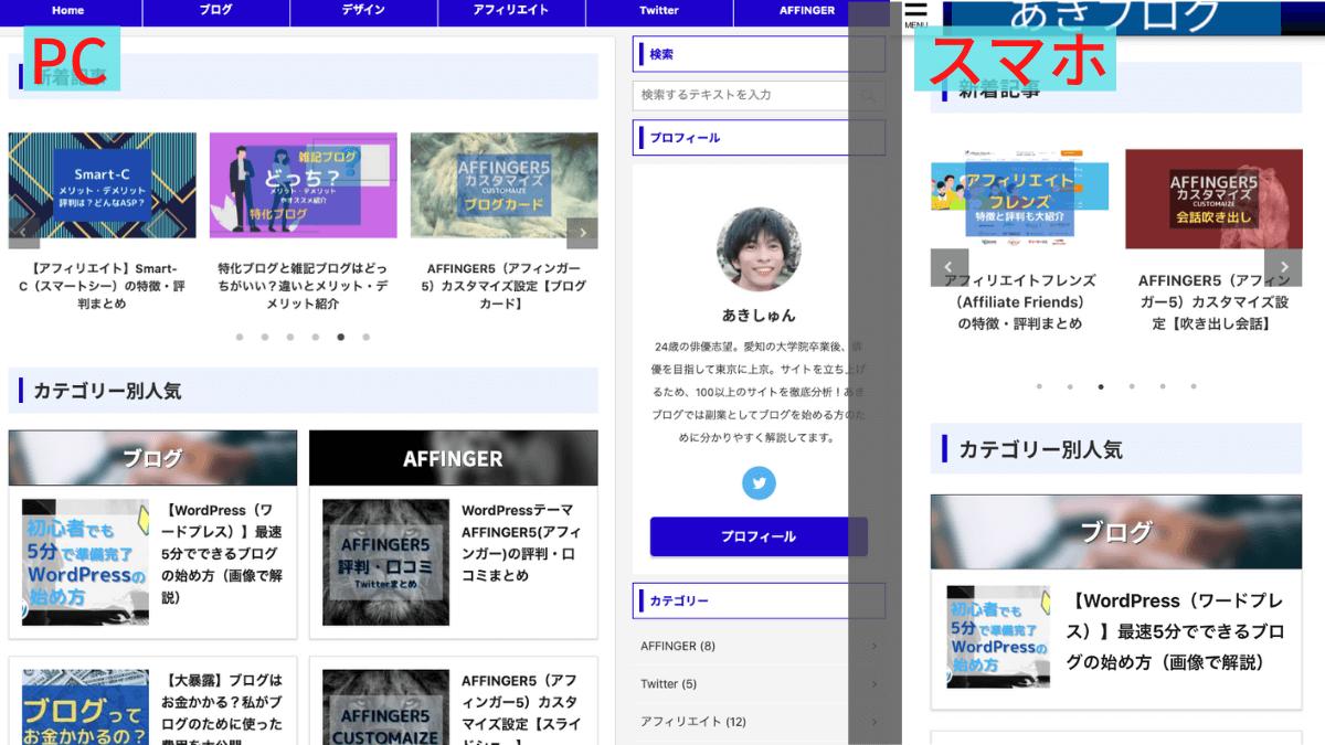 あきブログトップページ
