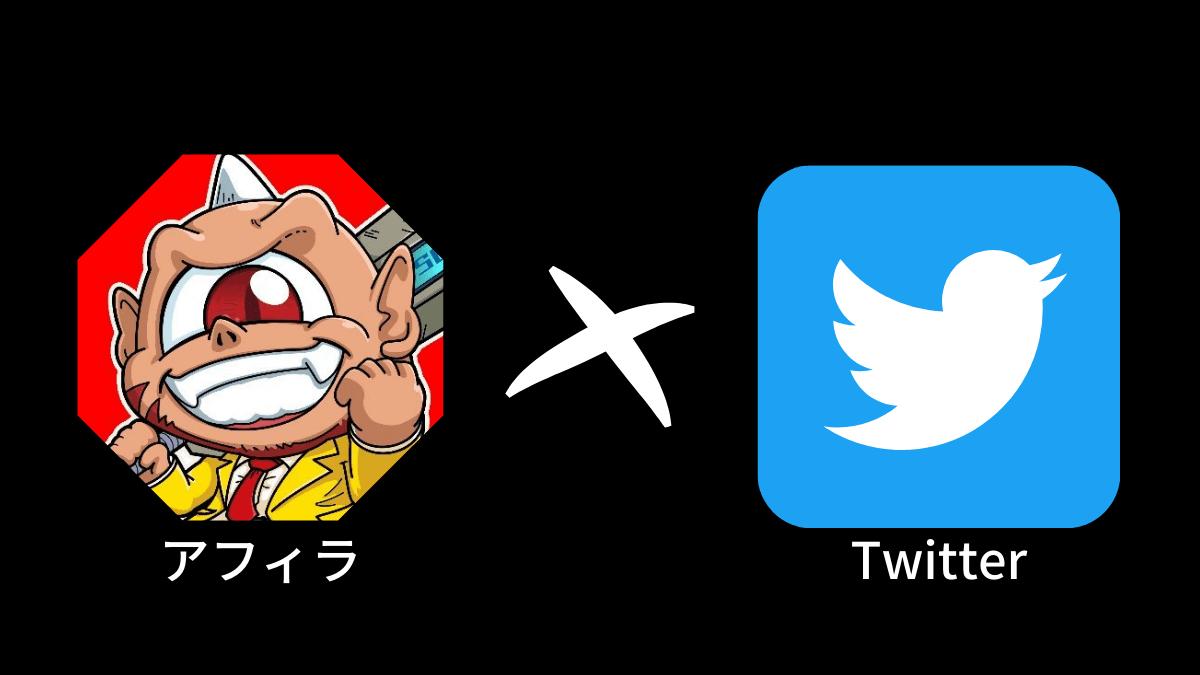 アフィラTwitter