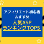 asp-ranking