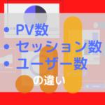 pv-session-user