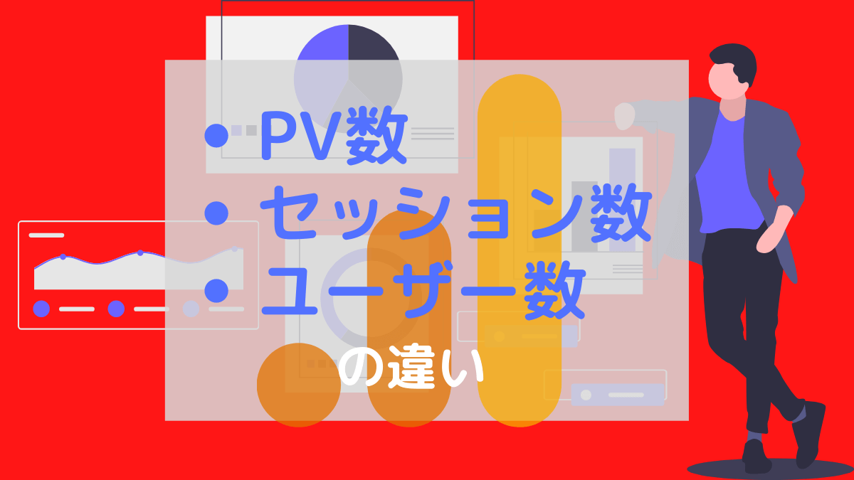 pv-session-user