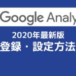 setting-google-analytics