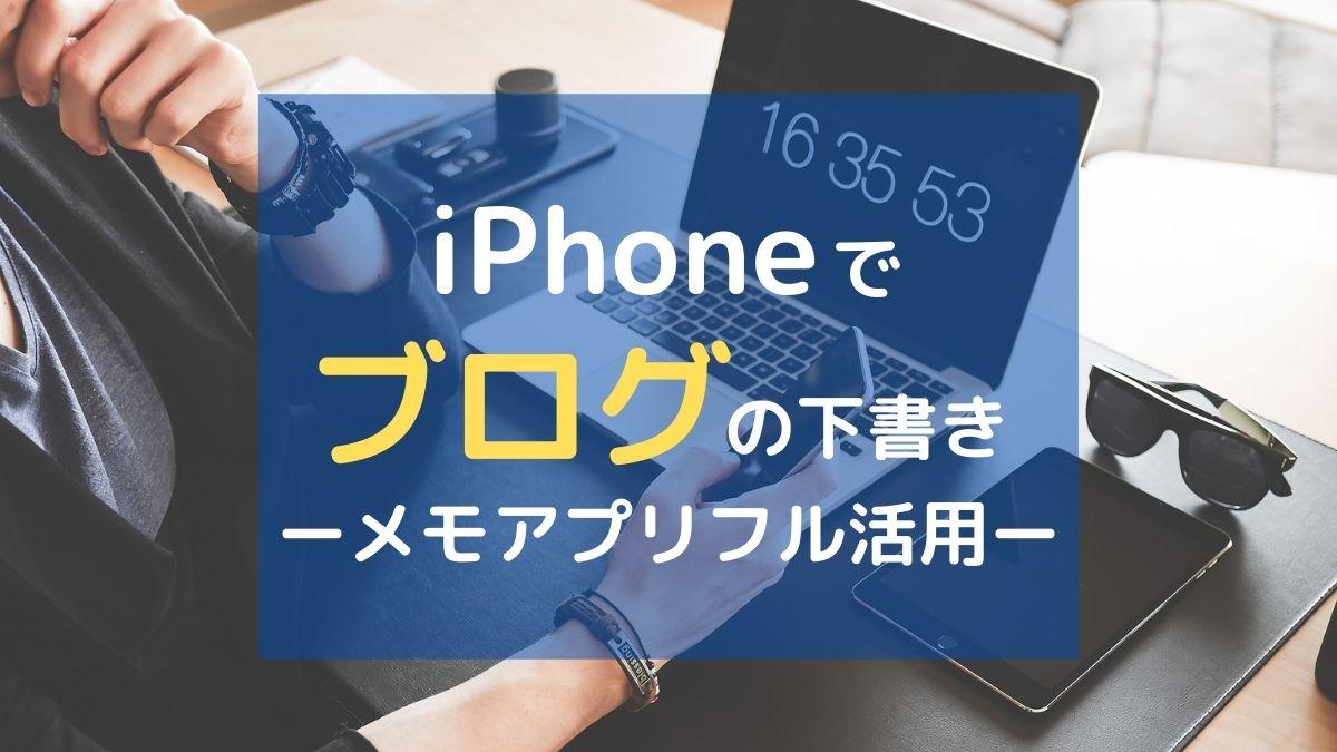 iPhoneのメモアプリを使った効率のいいブログ下書き