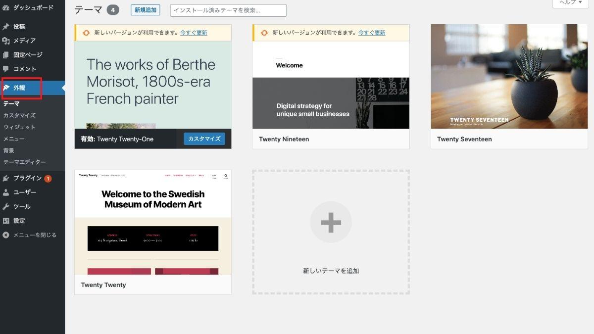 WordPressテーマの導入